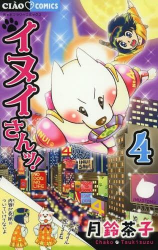 イヌイさんッ! (1-5巻 最新刊) 漫画