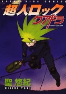 超人ロック クアドラ (1-2巻 全巻) 漫画