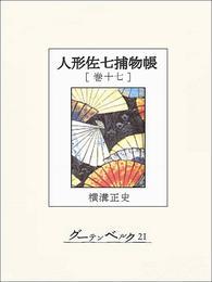 人形佐七捕物帳 巻十七 漫画