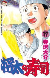 将太の寿司(17) 漫画
