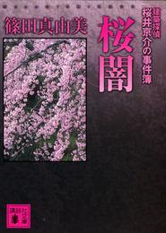 桜闇 建築探偵桜井京介の事件簿 漫画