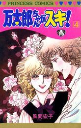 万太郎ちゃんがスキ! 4 漫画
