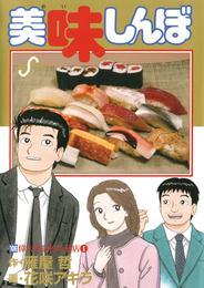 美味しんぼ(106) 漫画