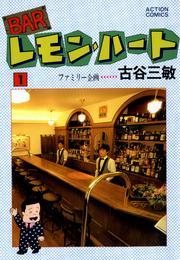 BARレモン・ハート 1巻 漫画