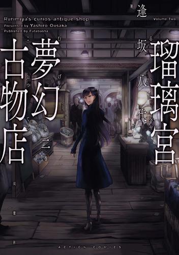 瑠璃宮夢幻古物店 漫画
