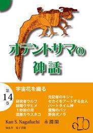 オテントサマの神話 第14巻「宇宙花を織る」 漫画