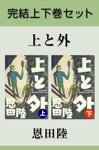 上と外 完結上下巻セット【電子版限定】 漫画