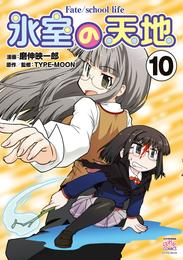 氷室の天地 Fate/school life: 10 漫画