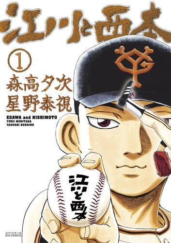 江川と西本 漫画