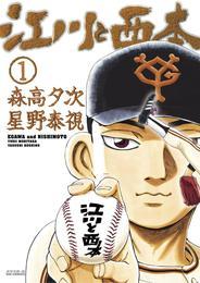 江川と西本(1) 漫画