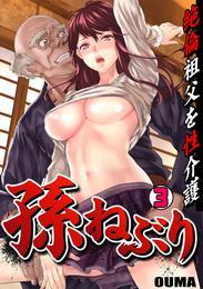 孫ねぶり~絶倫祖父を性介護~(3) 漫画