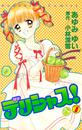 デリシャス! 7 冊セット 全巻 漫画