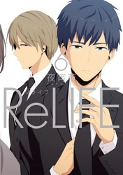 ReLIFE (6) 漫画