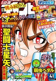週刊少年チャンピオン2017年41号 漫画