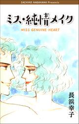 ミス・純情メイク 漫画