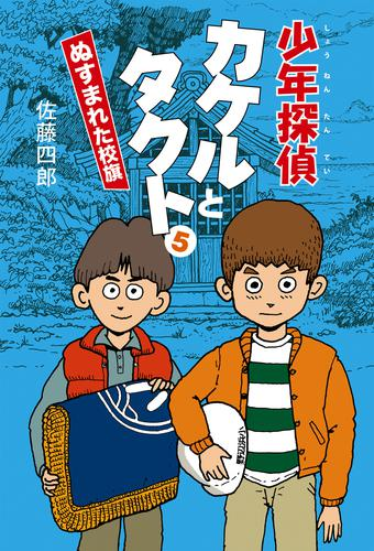少年探偵カケルとタクト5 ぬすまれた校旗 漫画