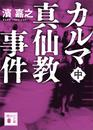 カルマ真仙教事件(中) 漫画