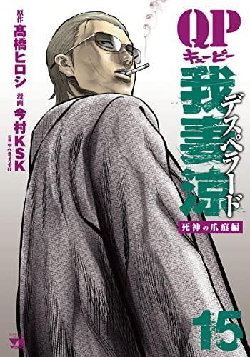 QP我妻涼 〜Desperado〜 (1-7巻 最新刊) 漫画