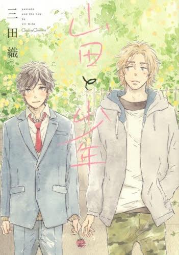 山田と少年 漫画