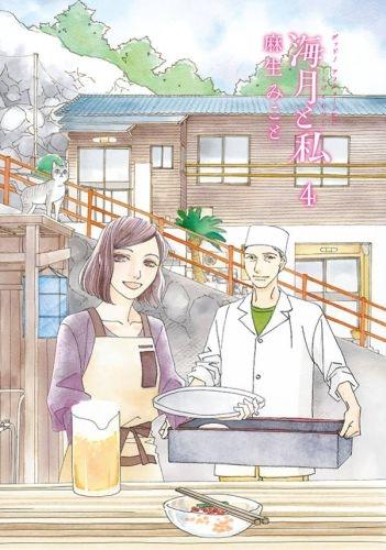海月と私 (1-4巻 全巻) 漫画