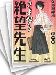 【中古】さよなら絶望先生 (1-30巻) 漫画