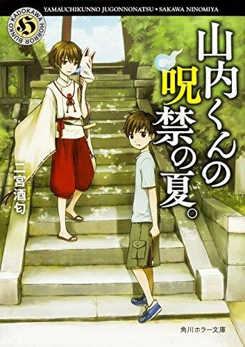 【ライトノベル】山内くんの呪禁の夏。 漫画