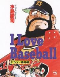 I LOVE BASEBALL (1巻 全巻)