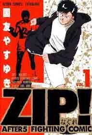 ZIP なぐれ 漫画