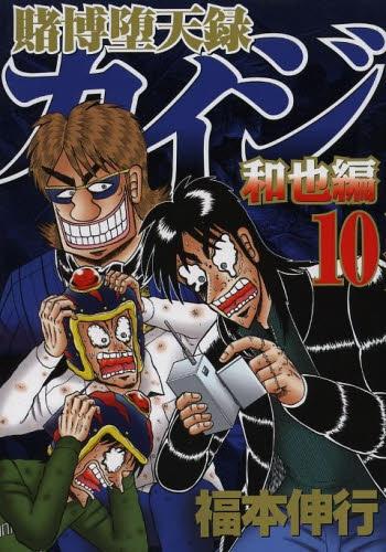 賭博堕天録カイジ 和也編 (1-10巻 全巻) 漫画