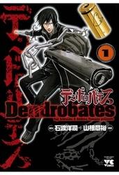 デンドロバテス 6 冊セット全巻 漫画