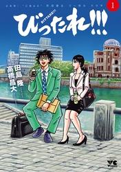 びったれ!!! 3 冊セット全巻 漫画