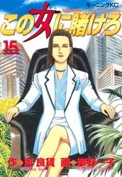 この女に賭けろ 15 冊セット全巻 漫画