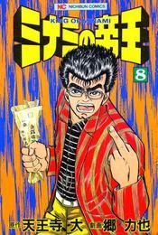 ミナミの帝王 8 漫画