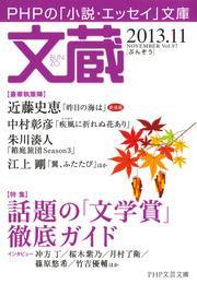 文蔵 2013.11 漫画