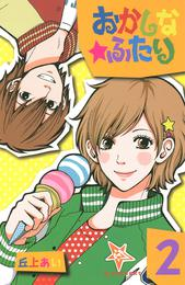 おかしな★ふたり(2) 漫画