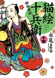猫絵十兵衛~御伽草紙~(14) 漫画