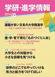 学研・進学情報 2014年5月号 漫画
