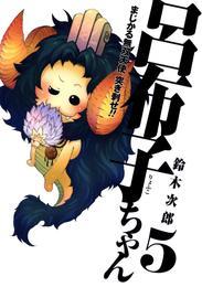 まじかる無双天使 突き刺せ!! 呂布子ちゃん5巻 漫画