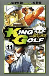 KING GOLF(11) 漫画