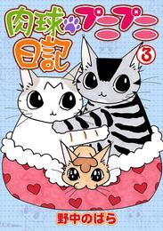 肉球プニプニ日記 3 漫画