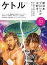 ケトル Vol.46 2018年12月発売号 漫画