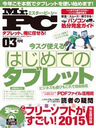 Mr.PC (ミスターピーシー) 2015年 3月号 漫画