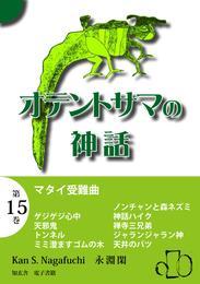 オテントサマの神話 第15巻「マタイ受難曲」 漫画