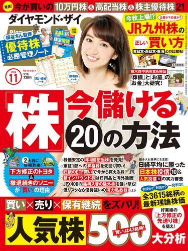 ダイヤモンドZAi 16年11月号 漫画