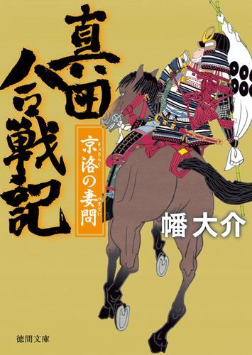 真田合戦記6 京洛の妻問 漫画