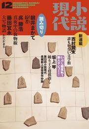 小説現代 2015年12月号 漫画