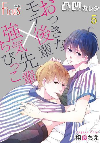 凸凹カレシ~おっきなモテ後輩×強気ちびっこ先輩~ 漫画
