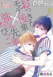 凸凹カレシ~おっきなモテ後輩×強気ちびっこ先輩~ 5 漫画