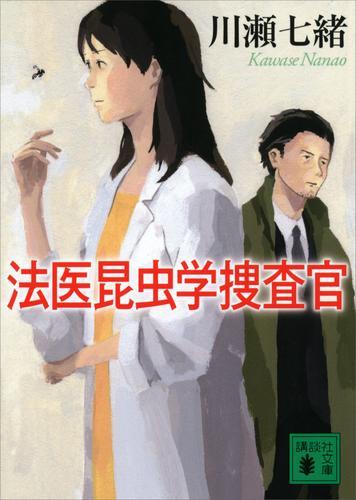 法医昆虫学捜査官 漫画