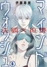 洗脳×復讐~マインドウォッシュ~ 6 冊セット 最新刊まで